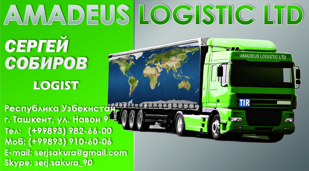 ������ � �����������, �������� - AMADEUS LOGISTIC LTD